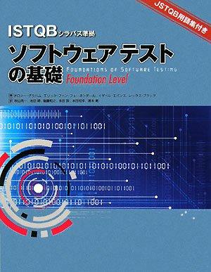 ソフトウェアテストの基礎:ISTQBシラバス準拠の詳細を見る