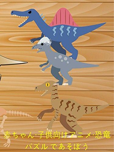 赤ちゃん・子供向けアニメ・恐竜パズル であそぼう
