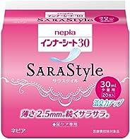 ネピア インナーシート30 SARAStyle (サラスタイル) 30ml 少量用 20枚 【軽い尿モレの方】