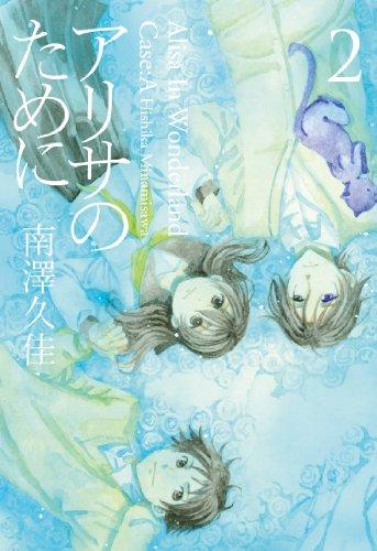 アリサのために 2 (YA!コミックス)の詳細を見る