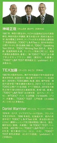 朝日新聞出版『1駅1題TOEICL&RTEST読解特急』