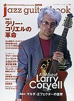 jazz guitar book[ジャズギターブック] Vol.26(シンコー・ミュージックMOOK) (シンコー・ミュージックMOOK)