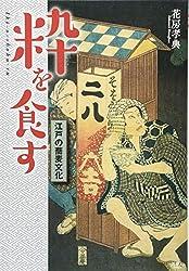 粋を食す 江戸の蕎麦文化