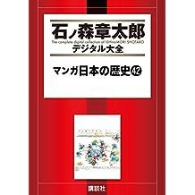 マンガ日本の歴史(42) (石ノ森章太郎デジタル大全)