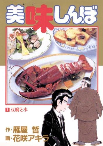 美味しんぼ(1) (ビッグコミックス)の詳細を見る