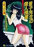 景子先生の個人授業 / まいなぁぼぉい のシリーズ情報を見る