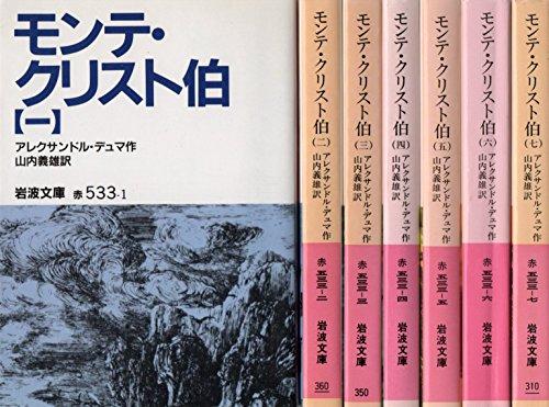 モンテ・クリスト伯(全7冊セット) (岩波文庫)の詳細を見る