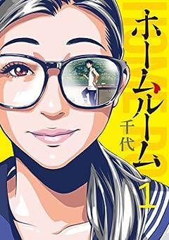 ホームルーム(1) (コミックDAYSコミックス)
