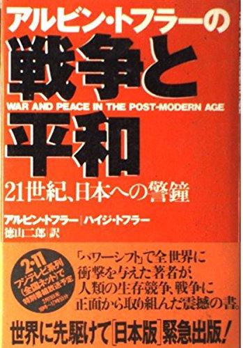 アルビン・トフラーの戦争と平和―21世紀、日本への警鐘の詳細を見る