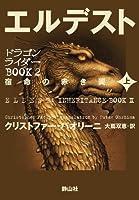 エルデスト 宿命の赤き翼 上巻 (ドラゴンライダーBOOK2)