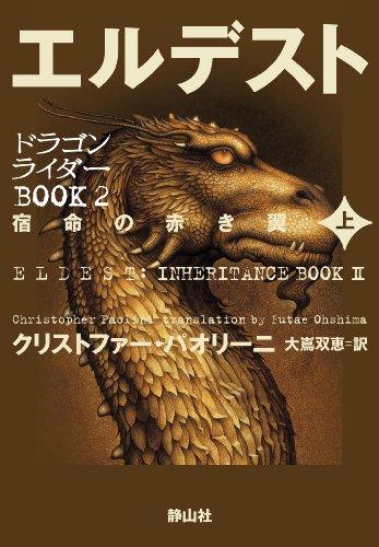 エルデスト 宿命の赤き翼 上巻 (ドラゴンライダーBOOK2)の詳細を見る