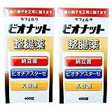 ビオナット整腸薬 400錠入 2箱セット(計800錠) 乳酸菌・納豆菌・ビオヂアスターゼ 指定医薬部外品