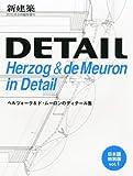 新建築2012年8月臨時増刊号 ヘルツォーク&ド・ムーロンのディテール集