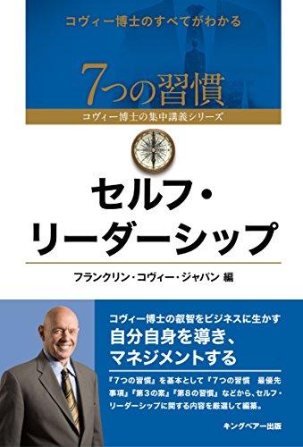 セルフ・リーダーシップ (7つの習慣 コヴィー博士の集中講義シリーズ)の詳細を見る