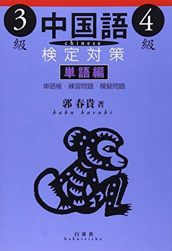中国語検定対策3級・4級 単語編の詳細を見る
