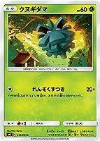 ポケモンカードゲーム/PK-SM8-012 クヌギダマ C