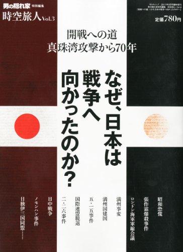 時空旅人vol.3 「開戦への道 〜 なぜ、日本は戦争へ向かったのか?〜」2011年 09月号 [雑誌] (開戦への道 〜 なぜ、日本は戦争へ向かったのか?〜)の詳細を見る