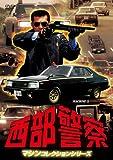 西部警察 マシンコレクション -マシンX-[DVD]