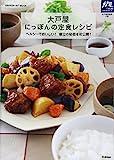 大戸屋 にっぽんの定食レシピ (GAKKEN HIT MOOK)