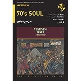 レコード・コレクターズ増刊 70年代ソウル (ディスク・セレクション・シリーズ)