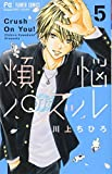 煩悩パズル 5 (フラワーコミックス)