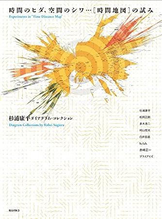 時間のヒダ、空間のシワ…[時間地図]の試み: 杉浦康平のダイアグラム・コレクション