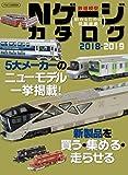 Nゲージカタログ2018-2019 (イカロス・ムック)