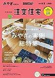 SUUMO注文住宅 みやぎで建てる 2018年春夏号
