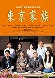 東京家族[DVD]