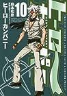ヒーローカンパニー 第10巻