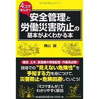 安全管理と労働災害防止の基本がよくわかる本 4コマまんがで (Do Books)