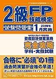 2級FP技能検定試験問題集(資産設計提案業務) 2019年1月実施