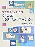 歯科衛生士のためのクリニカルインストルメンテーション