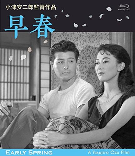 早春 デジタル修復版 [Blu-ray]