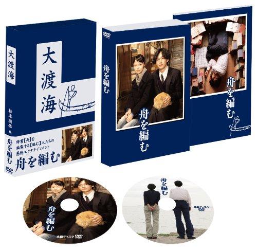 舟を編む 豪華版(2枚組) 【初回限定生産】 [DVD]の詳細を見る