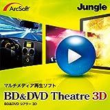 ArcSoft BD&DVD Theatre 3D ダウンロード版 [ダウンロード]