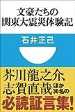 文豪たちの関東大震災体験記(小学館101新書)