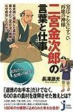 実はこんなにすごい再建の神様 二宮金次郎の言葉と仕事 (じっぴコンパクト新書)