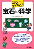 おもしろサイエンス 宝石の科学 (B&Tブックス)