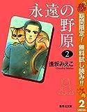 永遠の野原【期間限定無料】 2 (マーガレットコミックスDIGITAL)