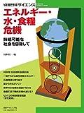 エネルギー・水・食糧危機 (別冊日経サイエンス 171) (大型本) 画像