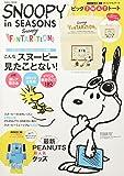 SNOOPY in SEASONS~Snoopy FANTARATION~ (Gakken Mook)