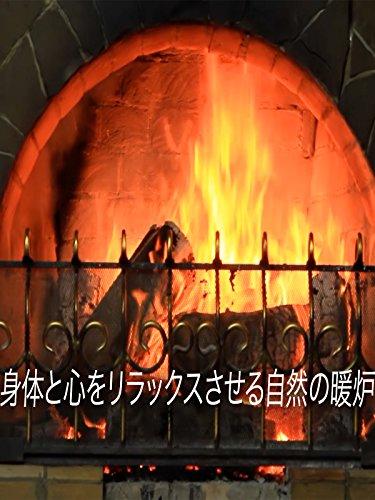 身体と心をリラックスさせる自然の暖炉