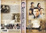 英雄神話(6)(字) [VHS]