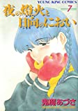 夜の燈火と日向のにおい(7) (ヤングキングコミックス)