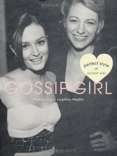 GOSSIP GIRL—Blake Lively×Leighton Meester PERFECT STYLE OF GOSSIP GIRL (MARBLE BOOKS Love Fashionista)