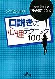 口説きの心理テクニック100 (王様文庫)