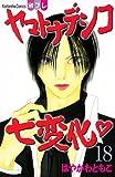 ヤマトナデシコ七変化 完全版(18) (別冊フレンドコミックス)