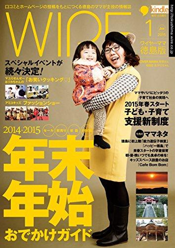 月刊ワイヤーママ徳島版2015年1月号: 年の瀬と正月の予定...