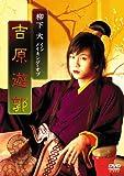 柳下大 イン メイキング・オブ 吉原遊郭[DVD]